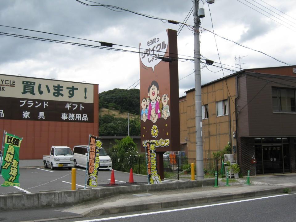 京都リサイクルバンク自立サイン2