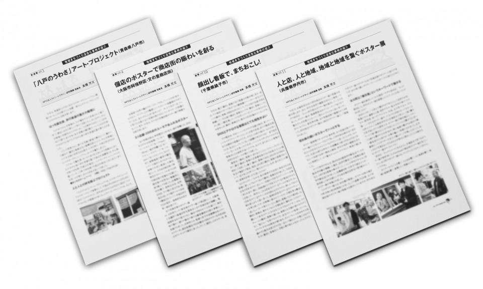不動産総合情報誌 リアルパートナー