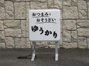 カッティングシートのシンプルなスタンドサイン