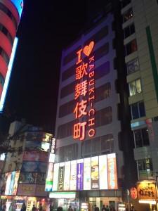 I♥歌舞伎町 電飾点灯時2