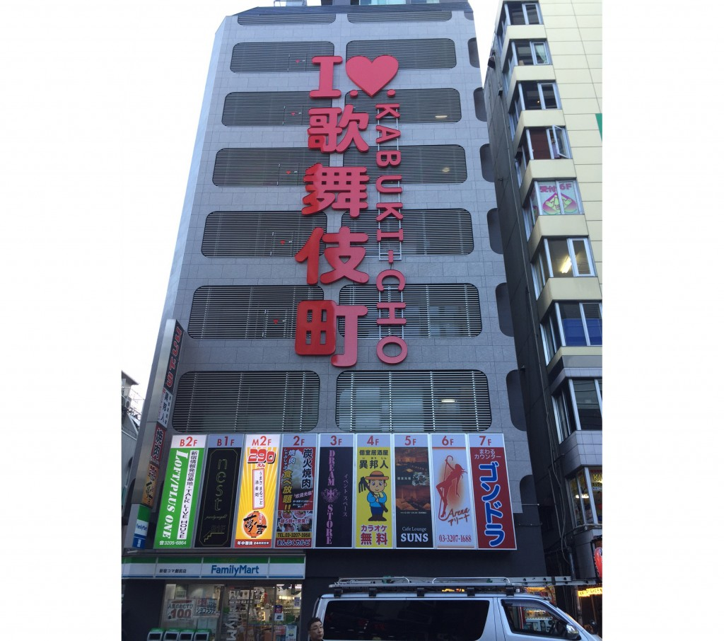 I♥歌舞伎町サイン 正面