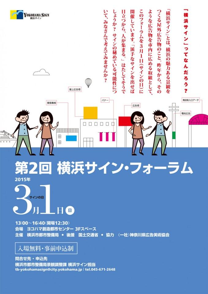 サインによるまちの活力・賑わいの創出「第2回横浜サイン・フォーラム」に興和サイン代表の高橋芳文がパネリストで登壇します。