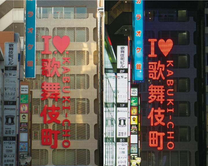 アイラブ歌舞伎町サインが公益社団法人東京屋外広告協会会長賞を受賞