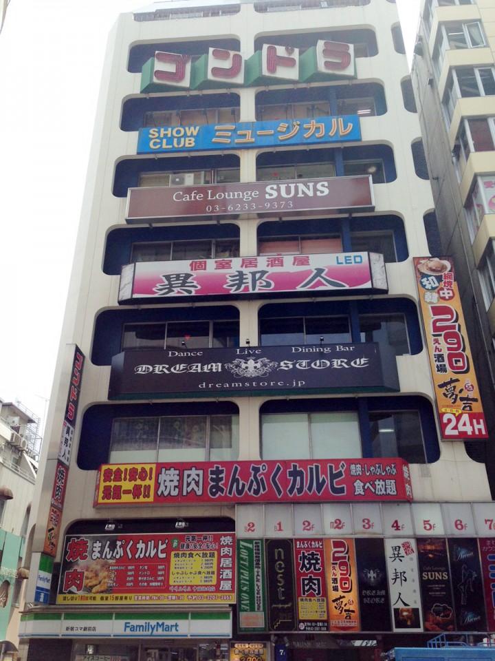 アイラブ歌舞伎町