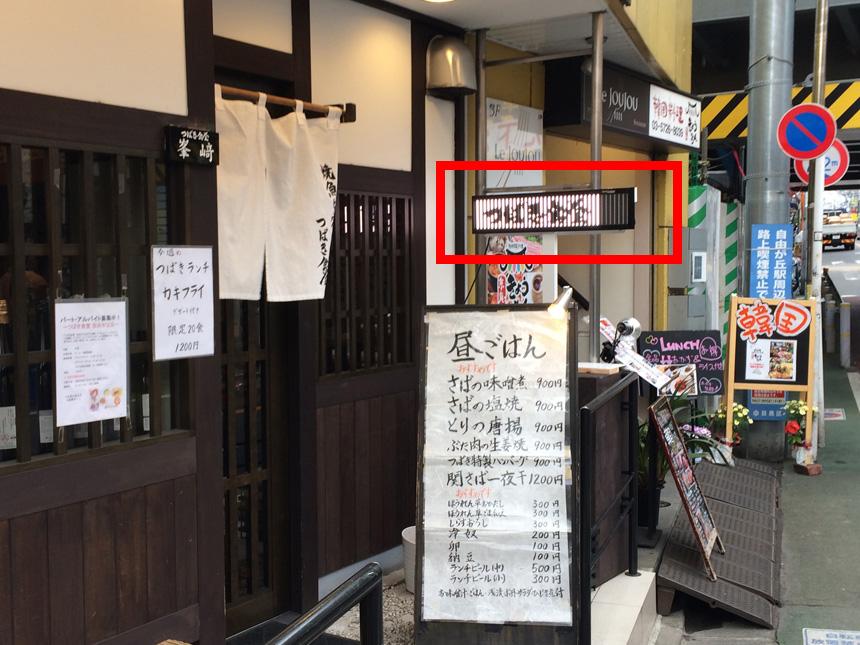 つばき食堂(和食料理店)