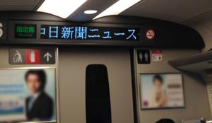 新幹線の中での文字ニュース