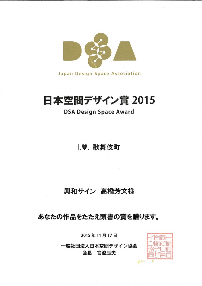 DSAの賞状