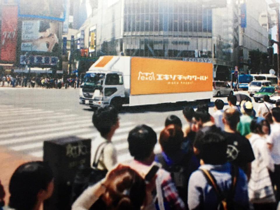 アドトラック広告