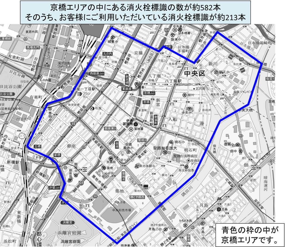 京橋エリアにある消火栓標識