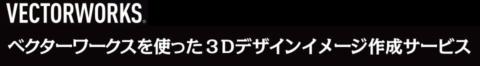 ベクターワークスを使った3Dデザインイメージ作成サービス