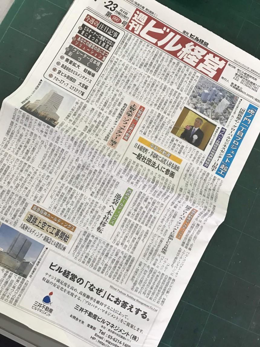 週刊ビル経営取材