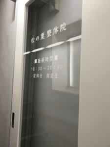 入口サイン