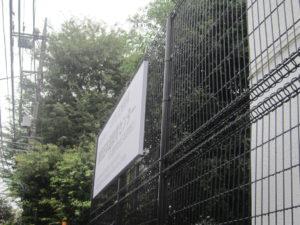 柵につける看板