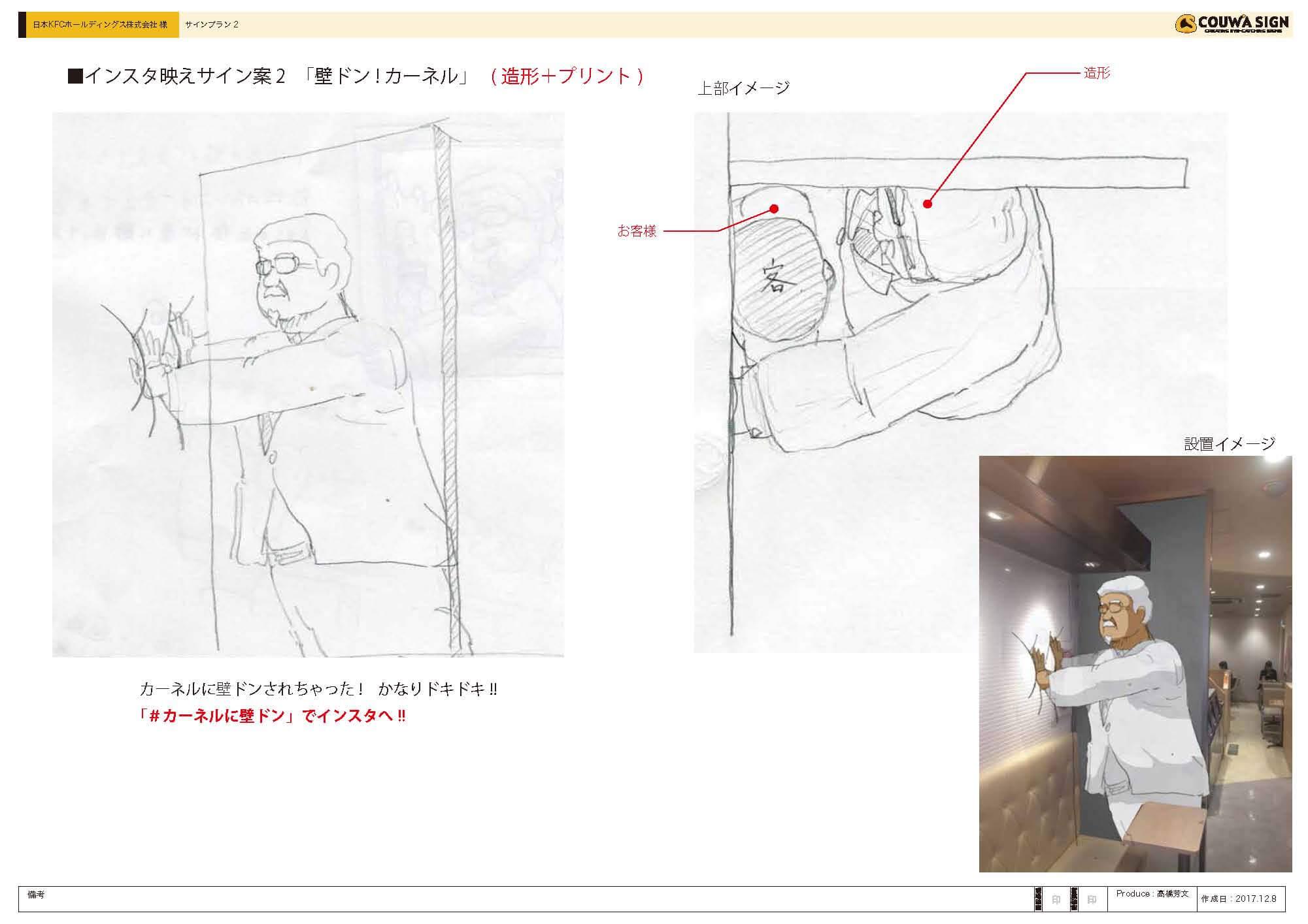インスタ映え企画の一例3