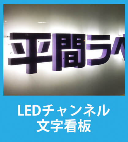LED チャンネル文字看板