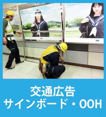 交通広告サインボード