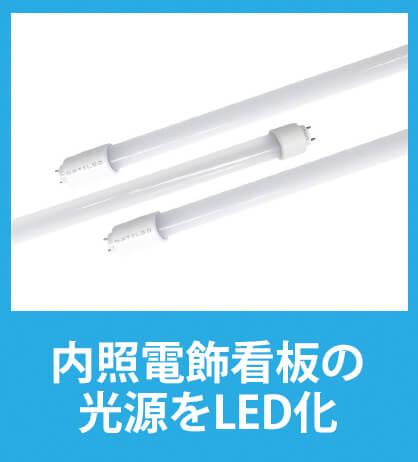 内照電飾看板の光源をLED化