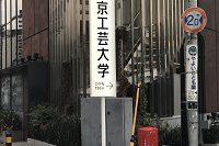 東京工芸大学様