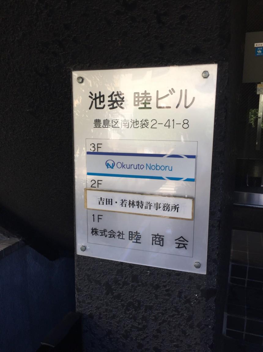 オフィスサイン