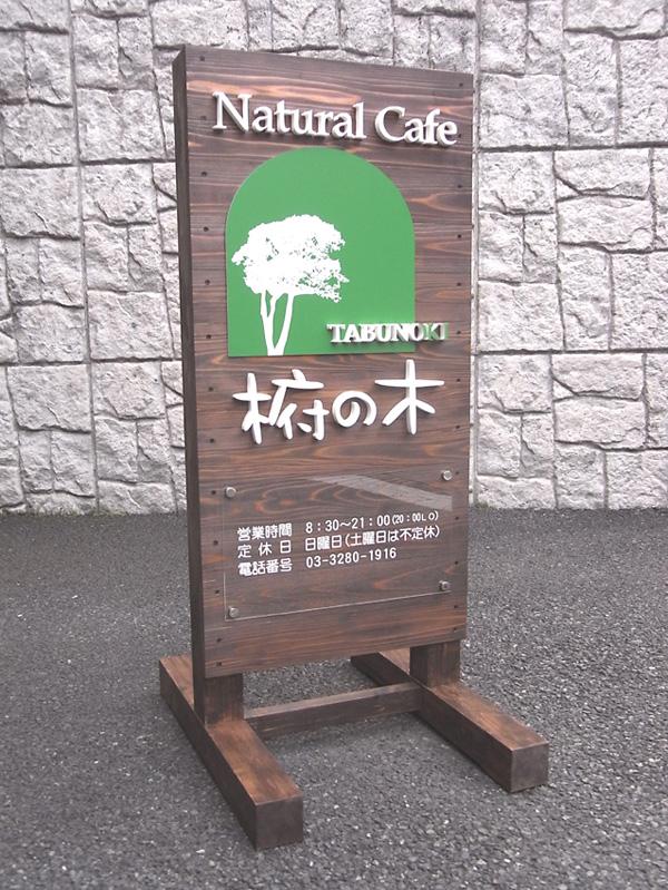 木製ハンドメイド看板