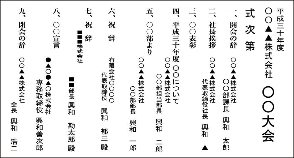 式次第・入学式・株主総会・展示会案内