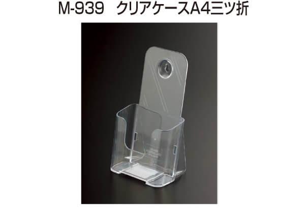 クリアケース M-939 M-940