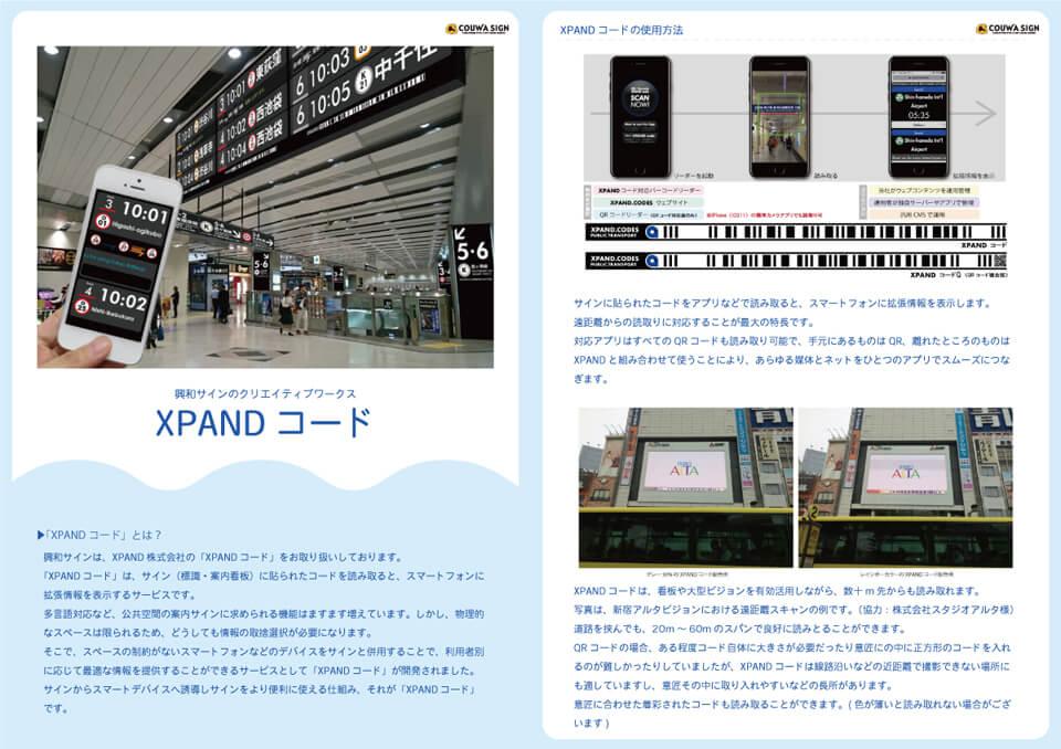XPANDコード資料