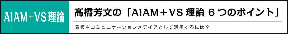 高橋芳文の「AIAM+VS理論 6つのポイント」