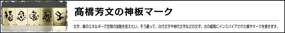高橋芳文の神板マーク