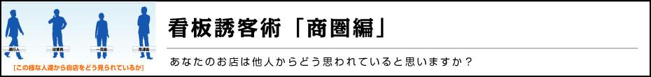 看板誘客術「商圏編」