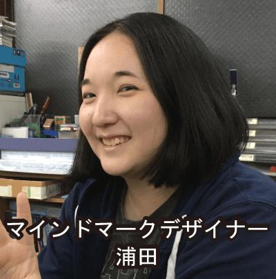 マインドマークデザイナー 浦田