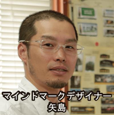 マインドマークデザイナー 矢島