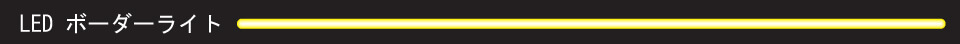 LED ボーダーライト
