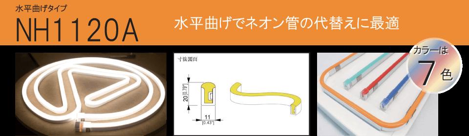 水平曲げタイプ NH1120A 水平曲げでネオン管の代替えに最適