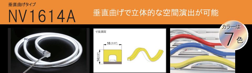 垂直曲げタイプ NV1614A 垂直曲げで立体的な空間演出が可能