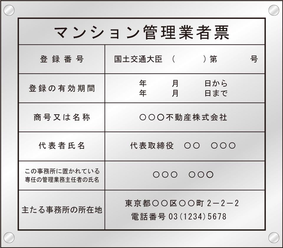 マンション管理業者票