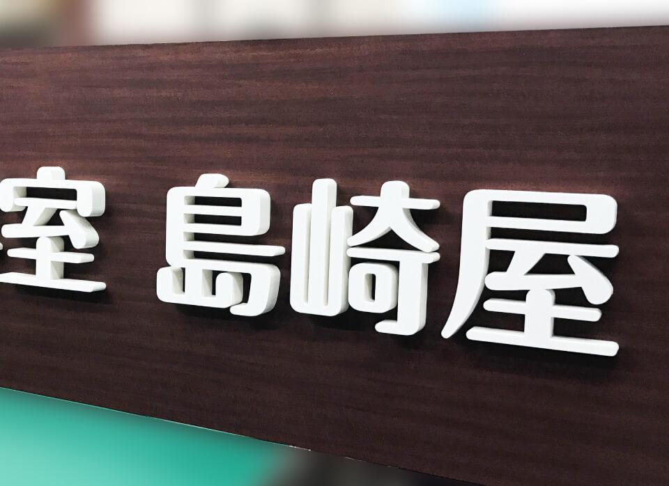 木目調シート看板