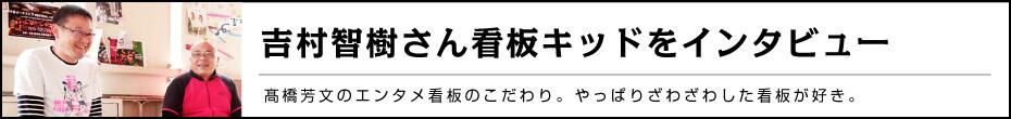 吉村智樹さん看板キッドをインタビュー