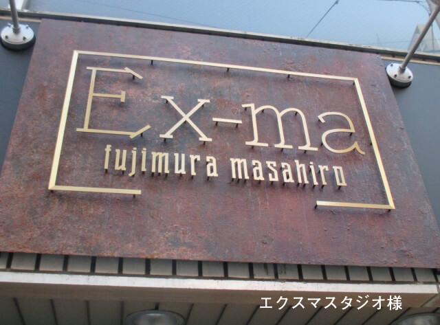 エクスマスタジオ様