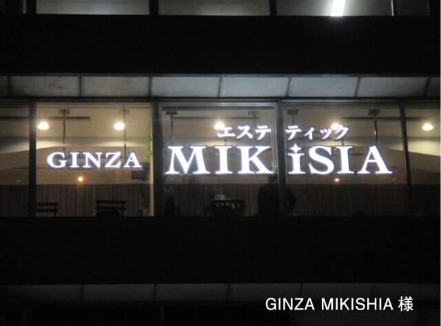 GINZA MIKISHIA 様