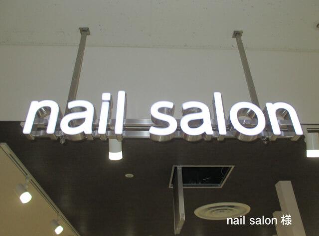 nail salon 様