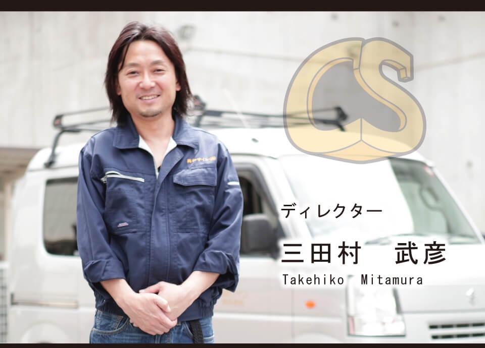 ディレクター三田村 プロフィール