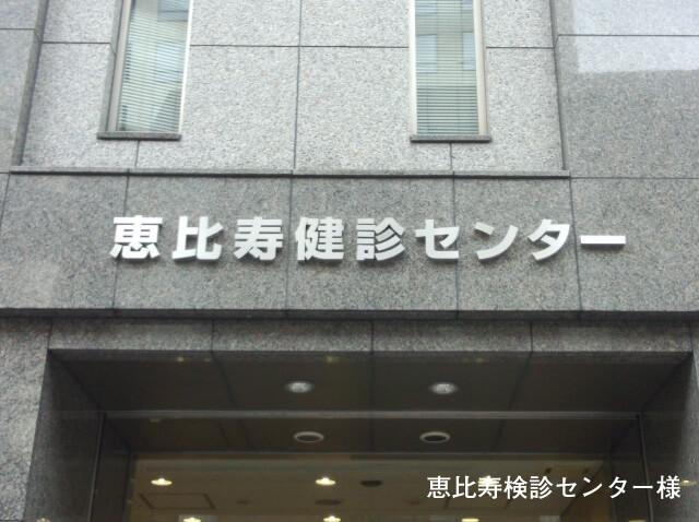 恵比寿検診センター様