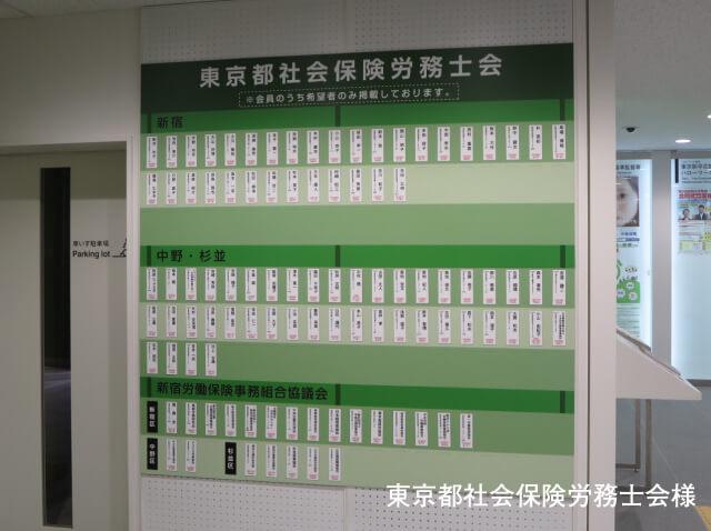 東京都社会保険労務士会様