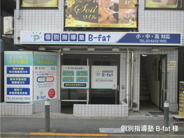個別指導塾B-fat様