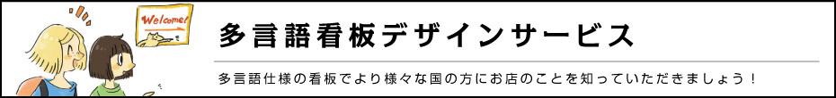 多言語看板デザインサービス