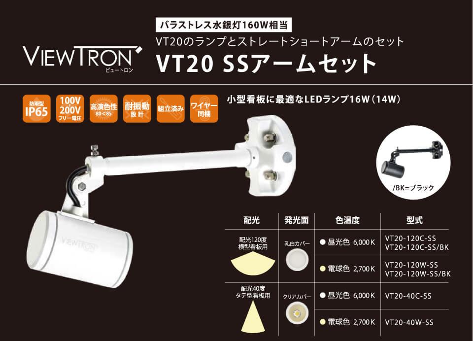 VT20 S Sアームセット