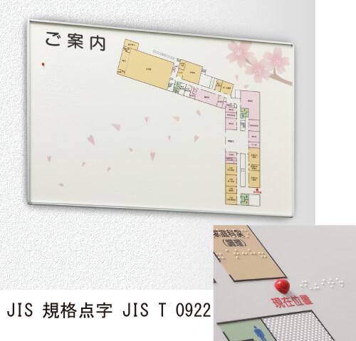 バリアフリーサイン 点字触知図案内板