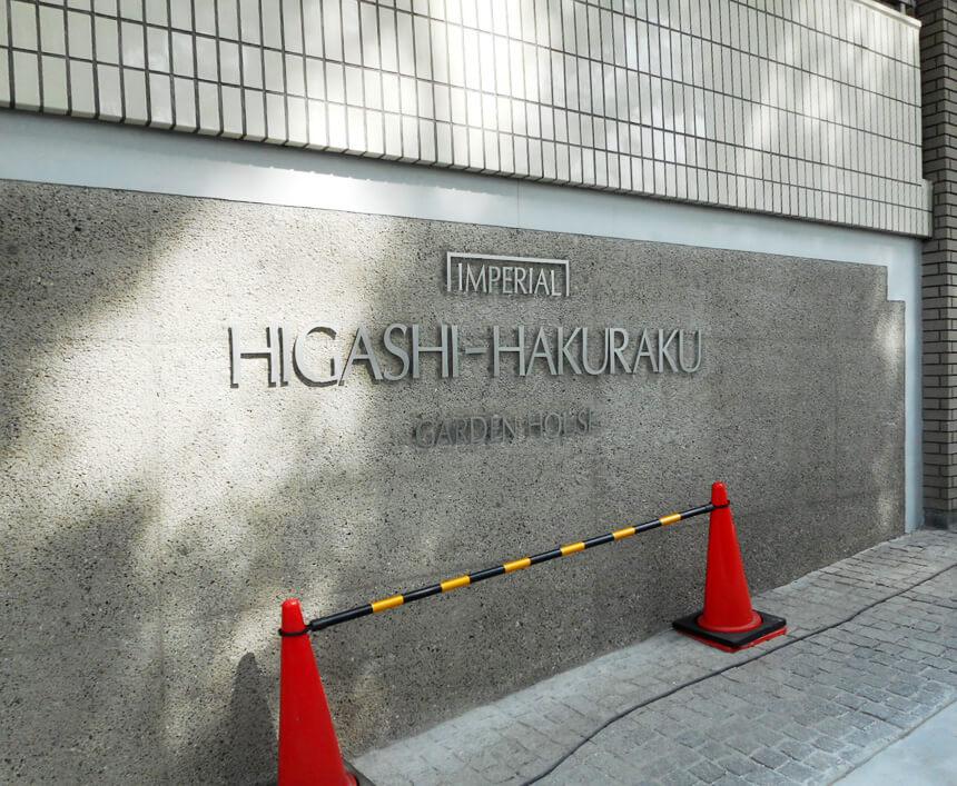 HIGASHI-HAKURAKU