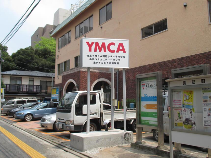 東京YMCA